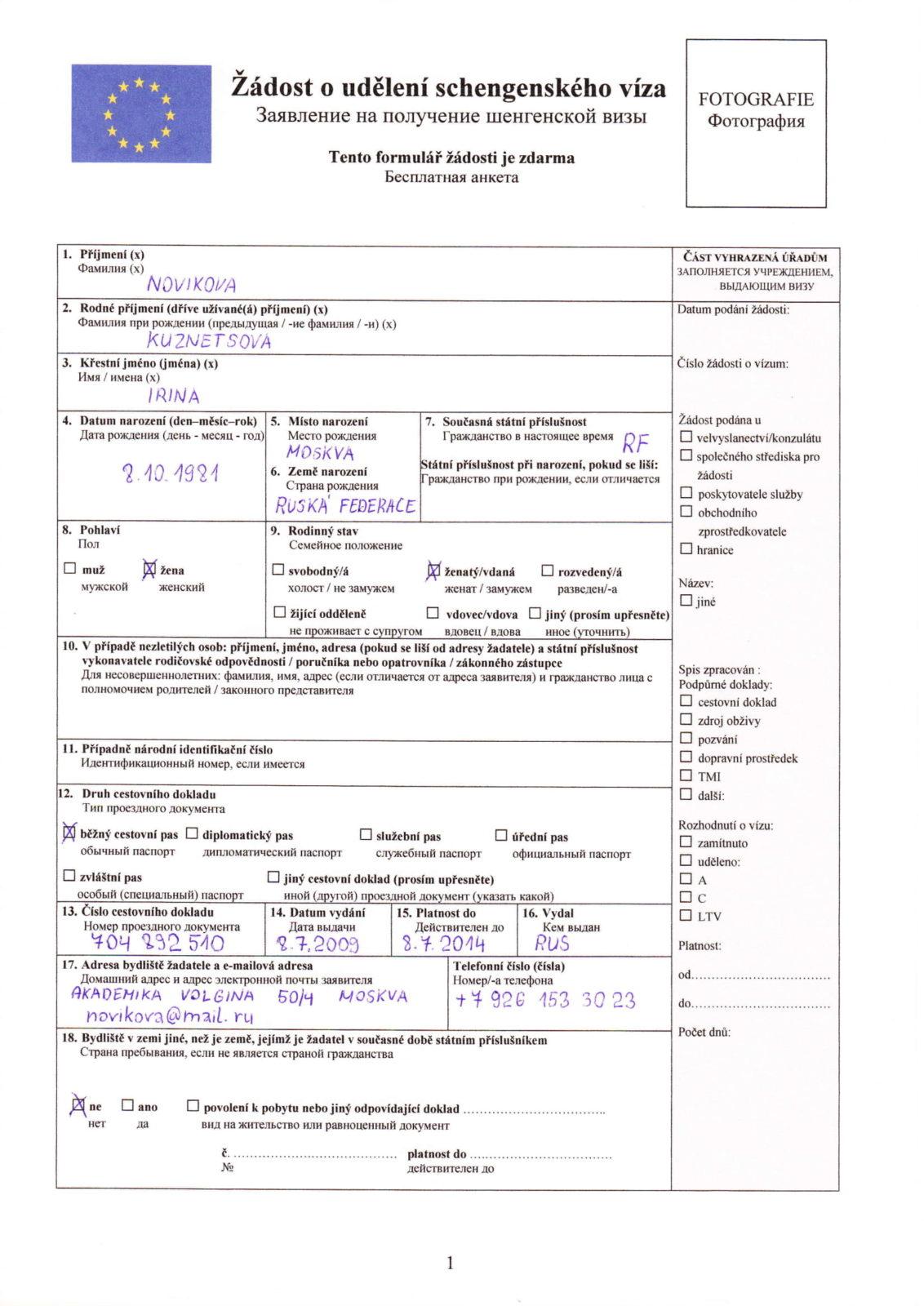 анкета_чехия_1