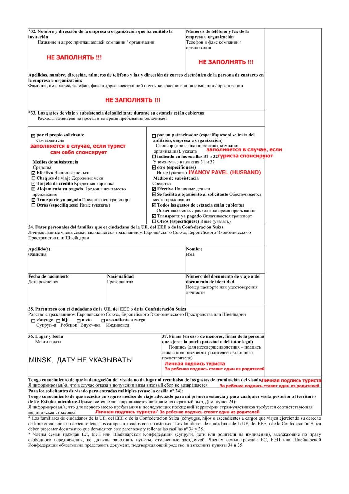 образец анкеты на визу в испанию 3