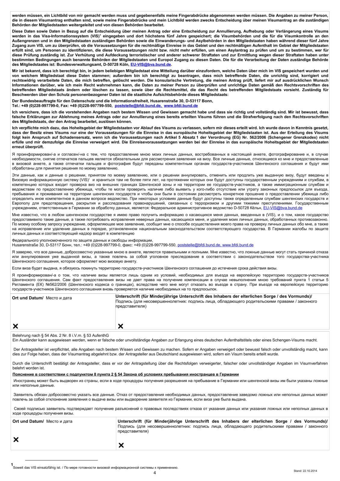 бланк анкеты для визы германия 4