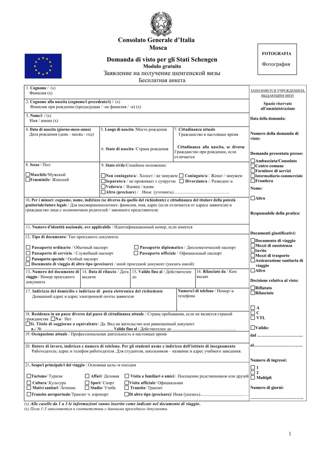 бланк анкеты на визу в италию 1