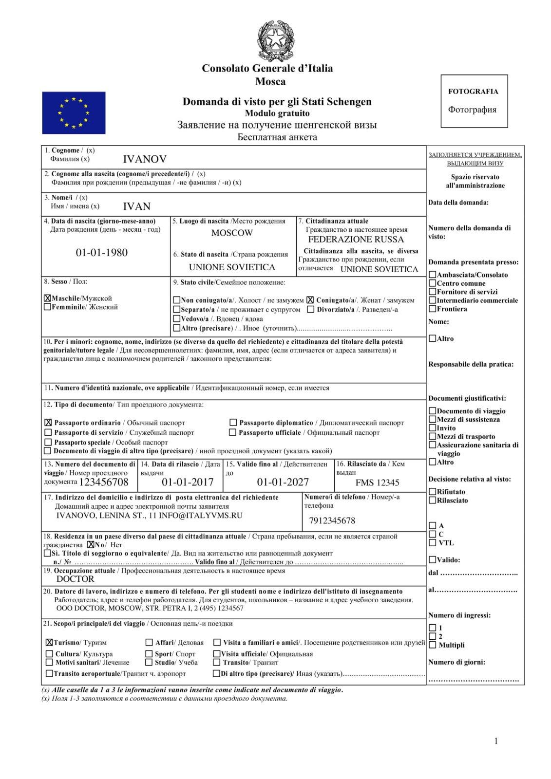 образец анкеты на визу в италию 1
