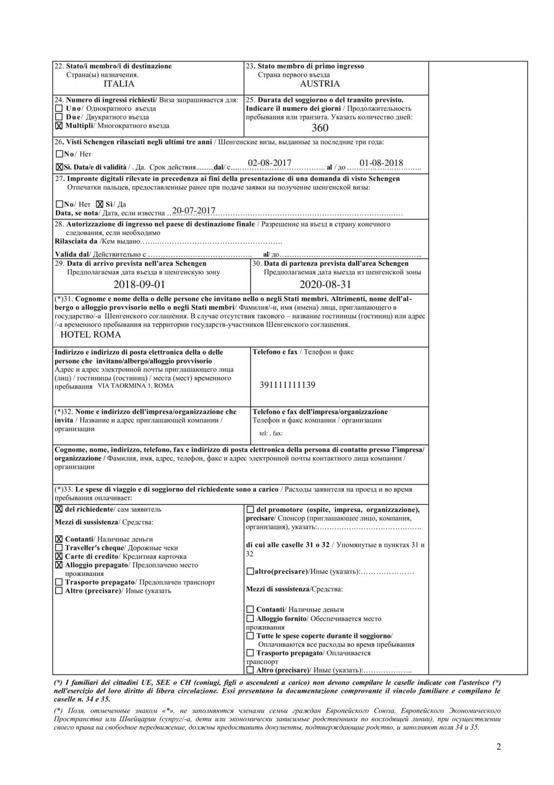 образец анкеты на визу в италию 2