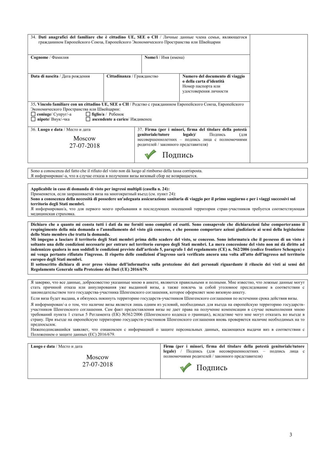 образец анкеты на визу в италию 3
