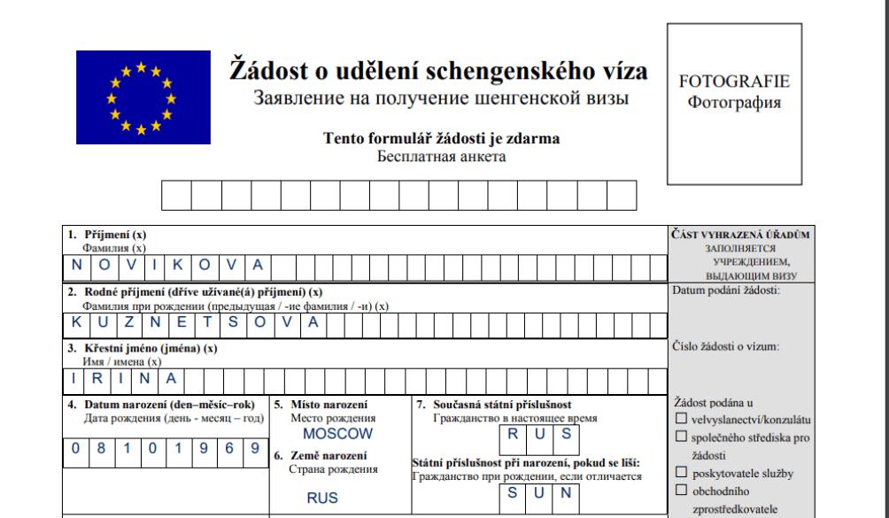 Как заполнить анкету на визу в Чехию?