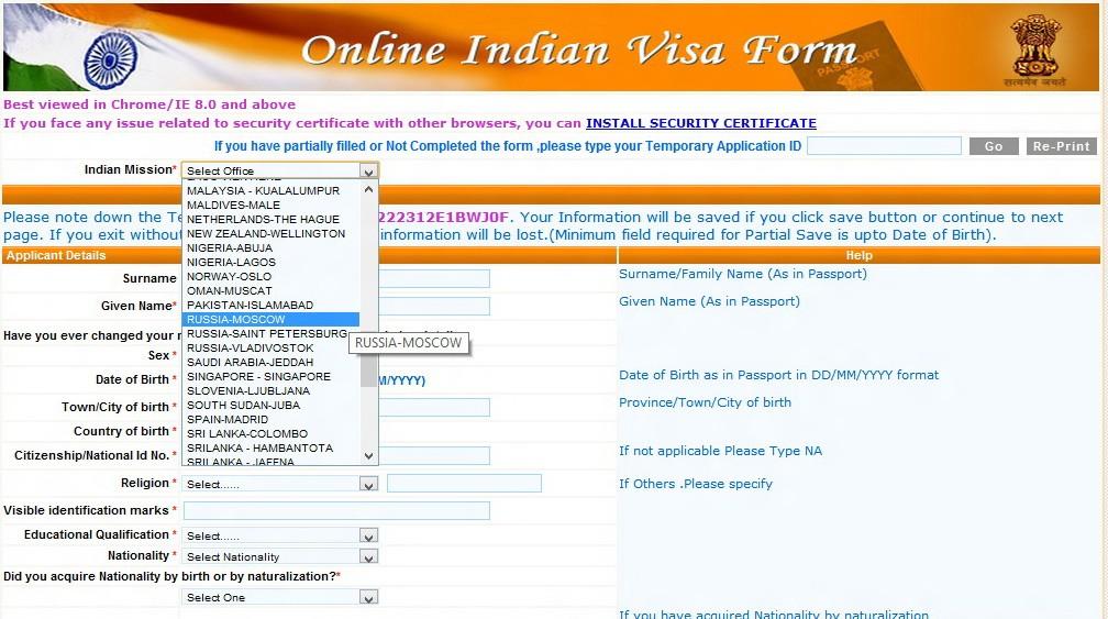 онлайн виза индия