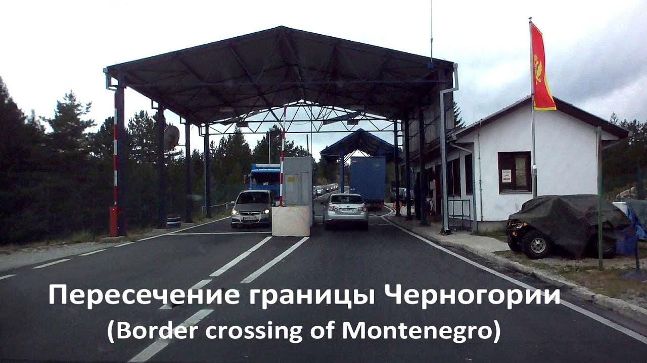 граница с черногорией