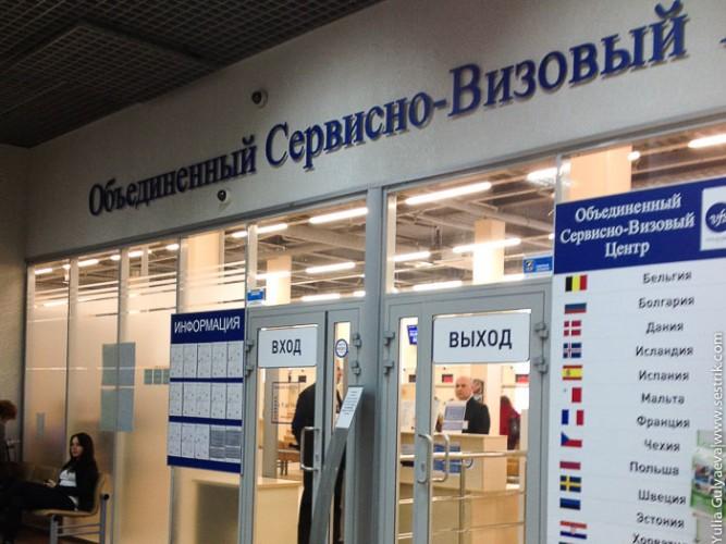 визовый центр эстония