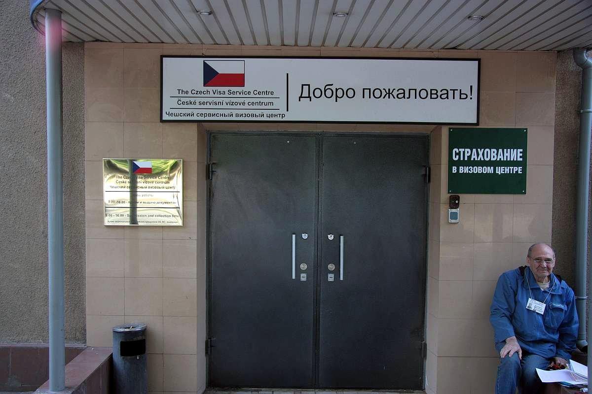 визовый центр в чехию