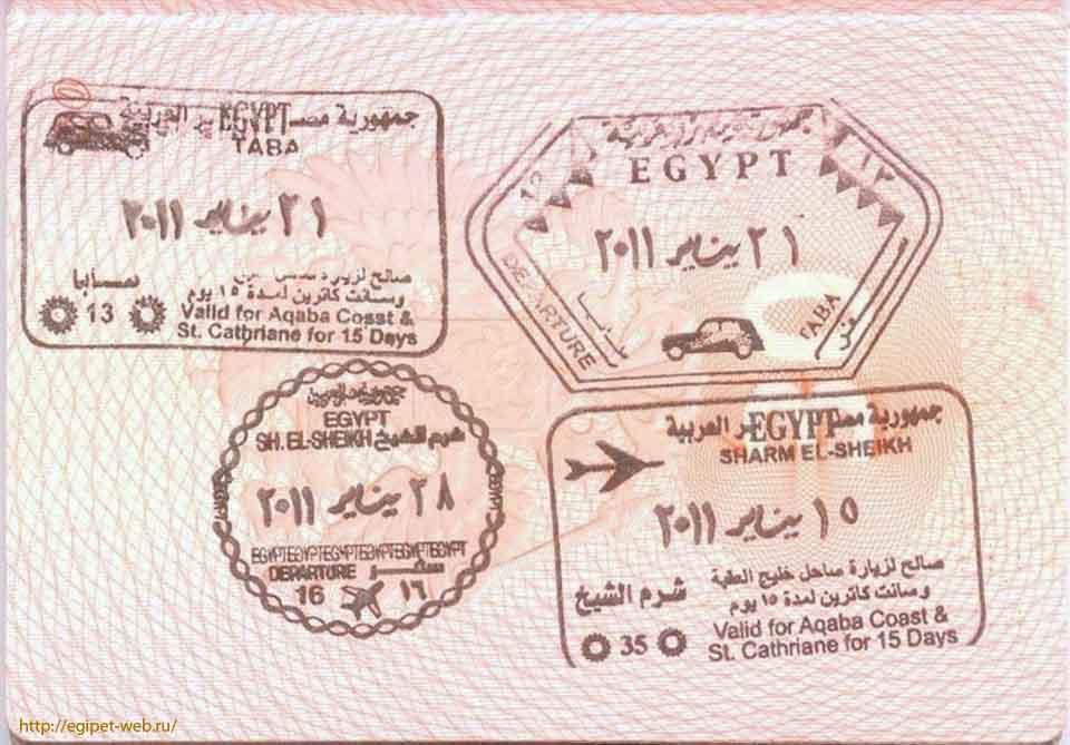 визовый штамп в египет