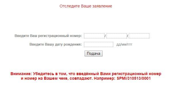 онлайн проверка статуса