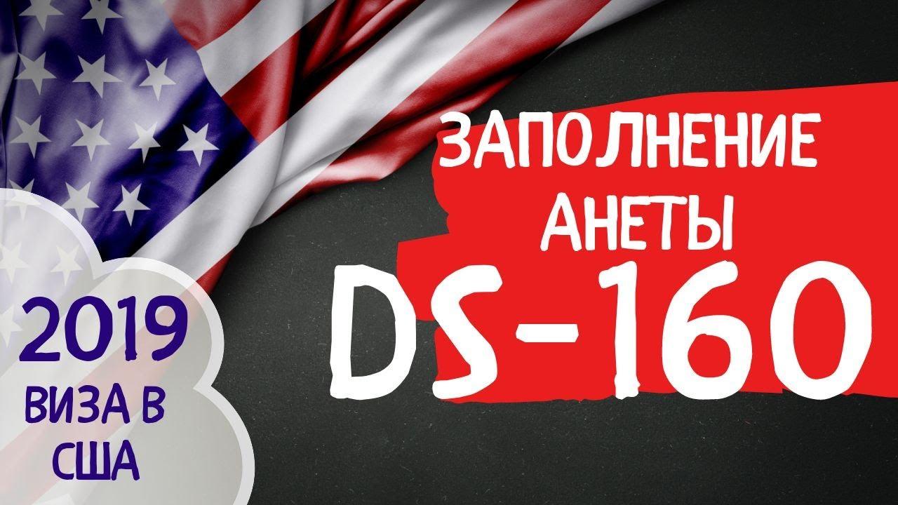 Анкета DS 160 на визу в США: как заполнить?