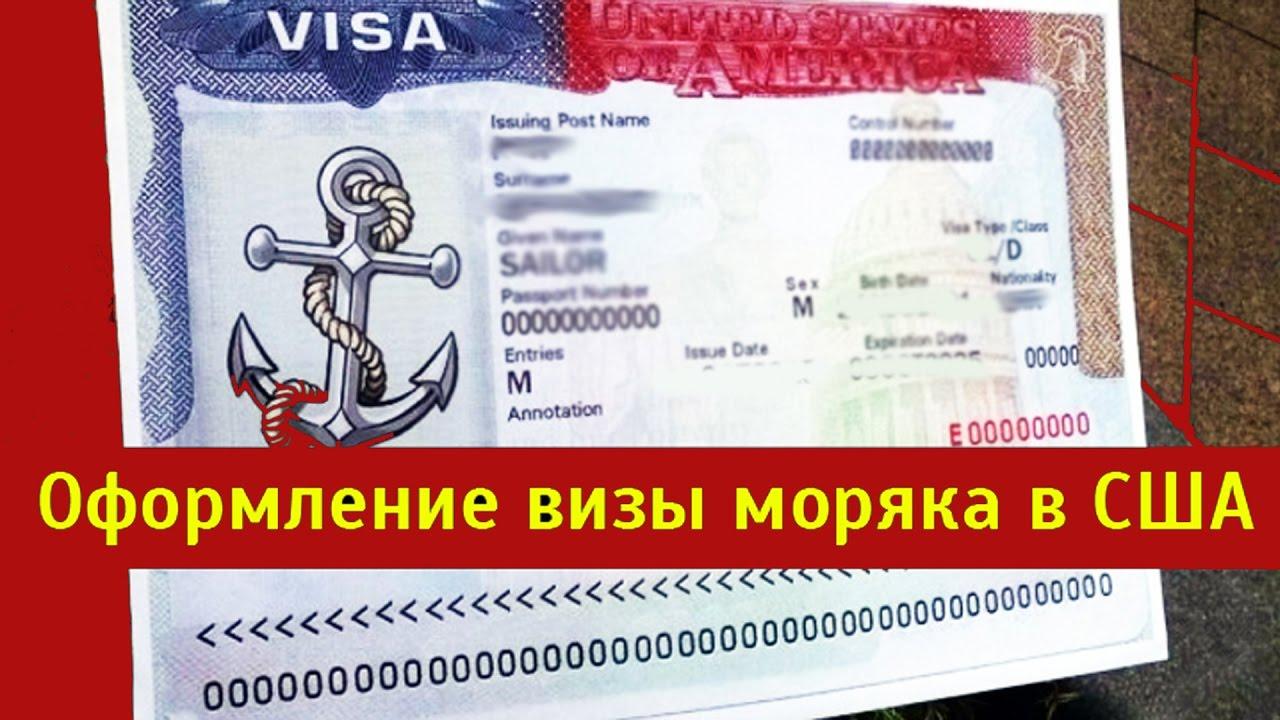 виза для моряка