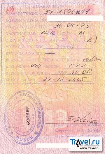 аргентина виза