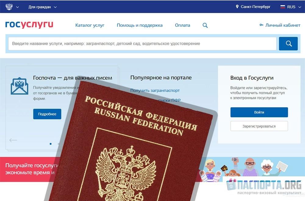 Оформить шенгенскую визу через госуслуги