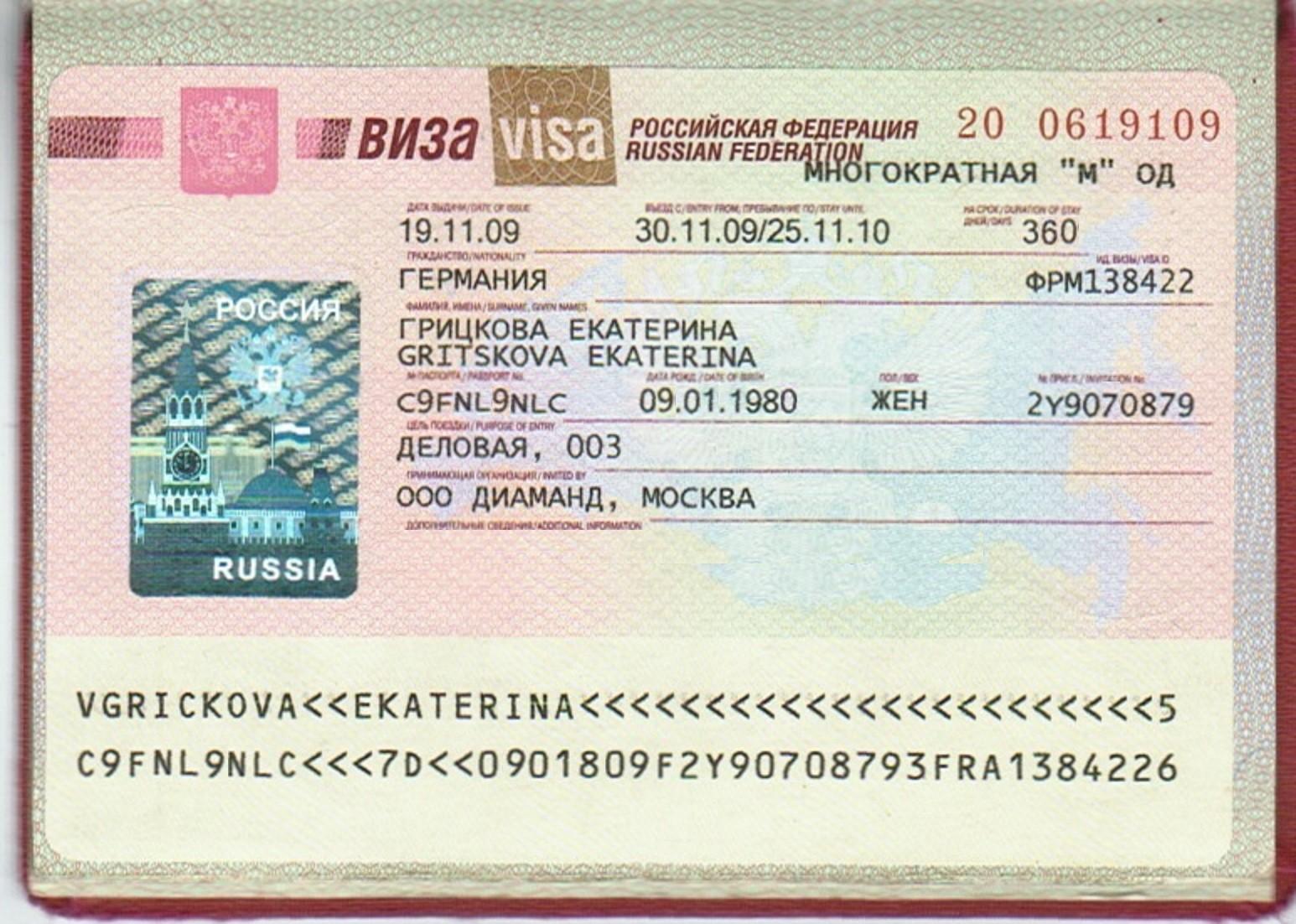 деловая виза россия