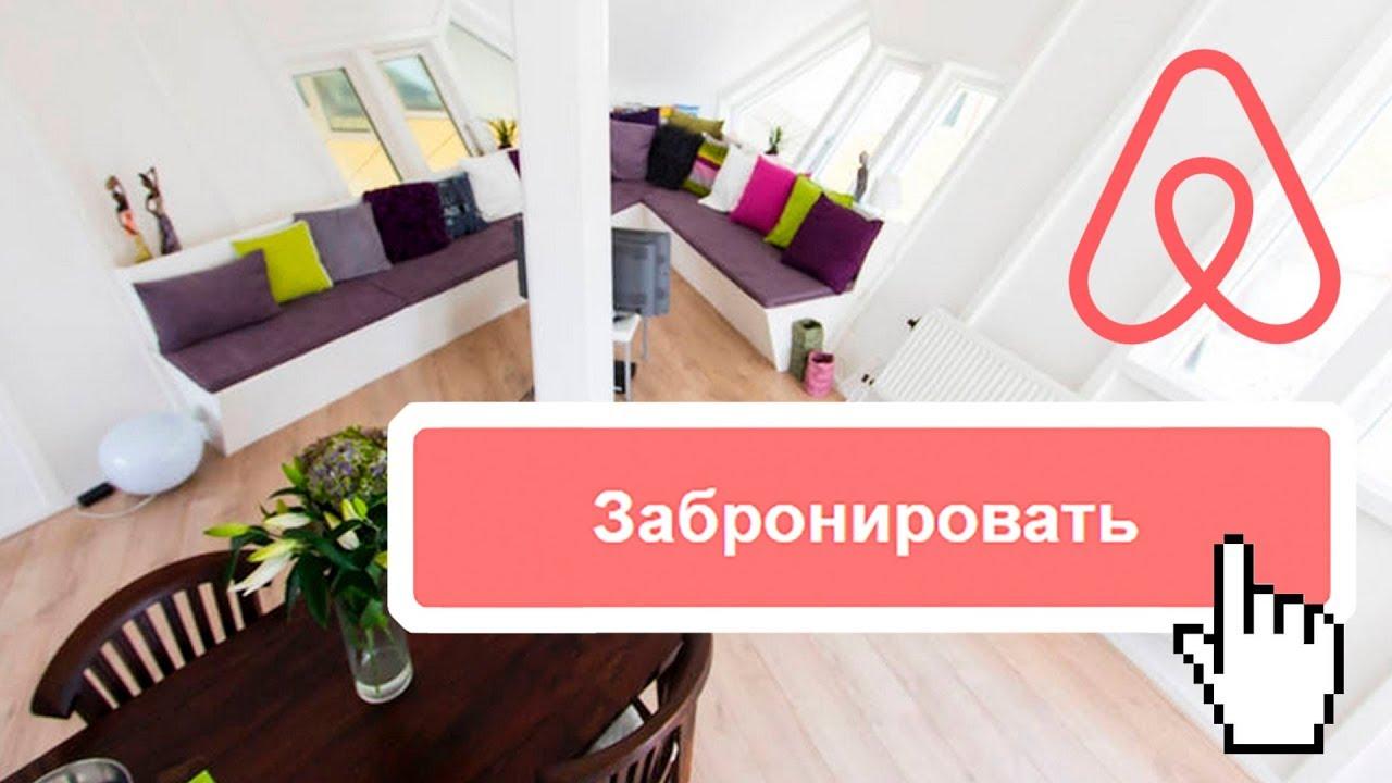 бронь airbnb