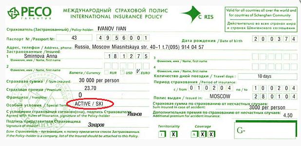 страховка в азербайджан образец